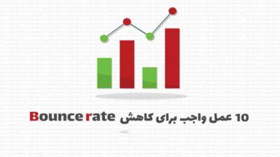روش های کاهش Bounce rate (بانس ریت)