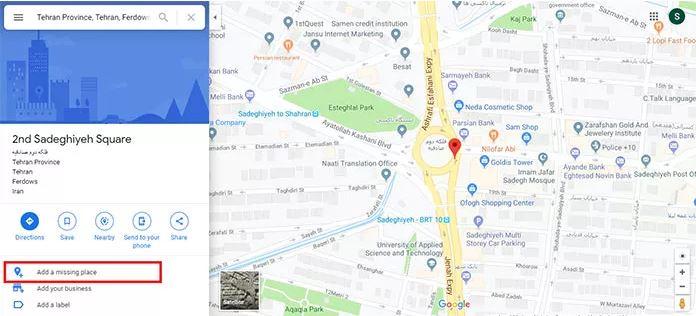 مرحله 4 ثبت مکان در گوگل مپ