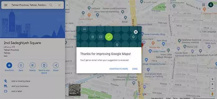 مرحله 11 ثبت مکان در گوگل مپ