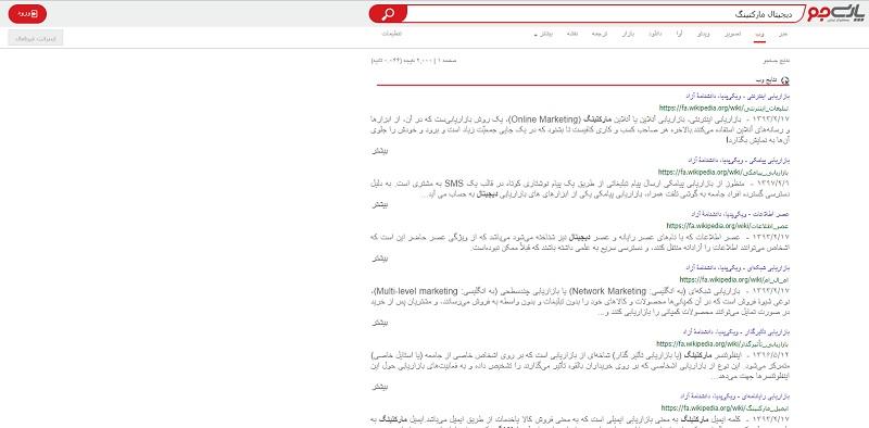 وب سایت پارسی جو