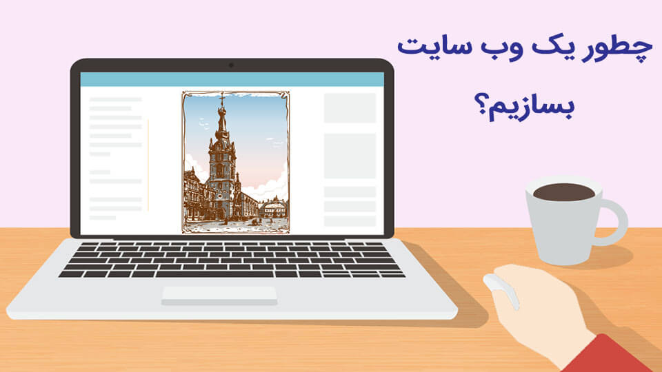 آموزش طراحی سایت مقدماتی