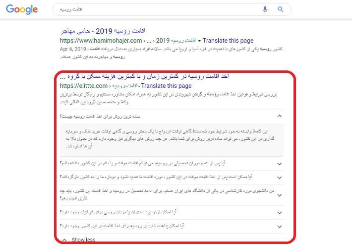 نمونه ای از یک جستجوی صفر کلیک