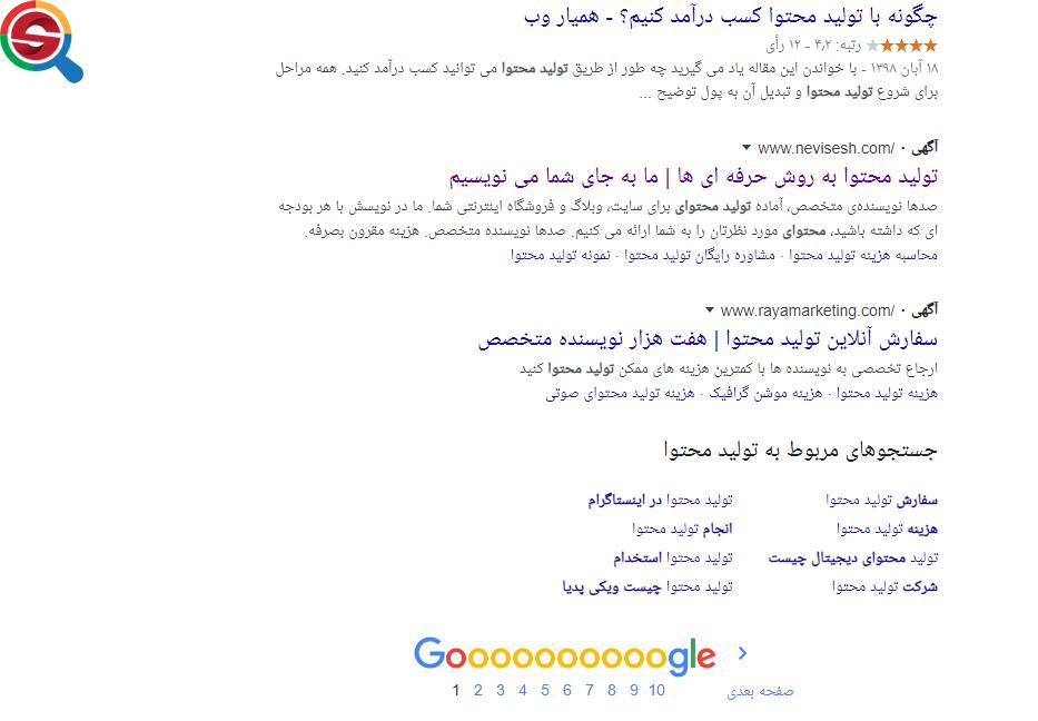 پیدا کردن موضوع با پیشنهادات گوگل
