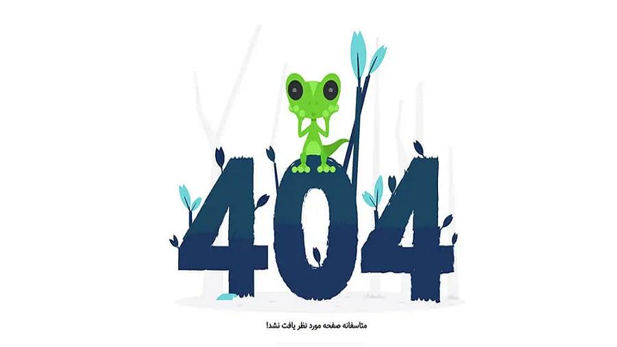 نمونه طراحی صفحه 404