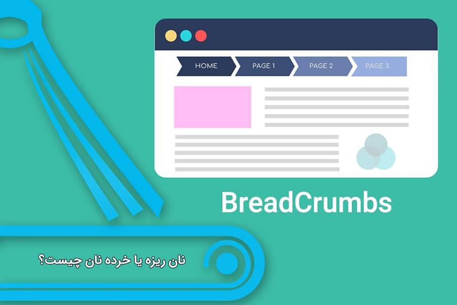 عدم استفاده از breadcrumbs
