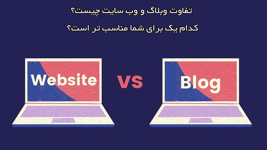 تفاوت وبلاگ وب سایت