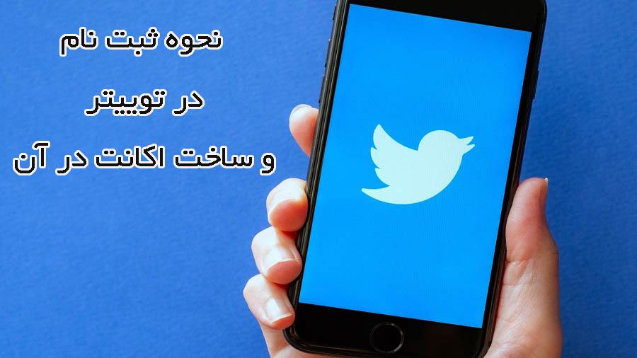 ثبت نام توییتر