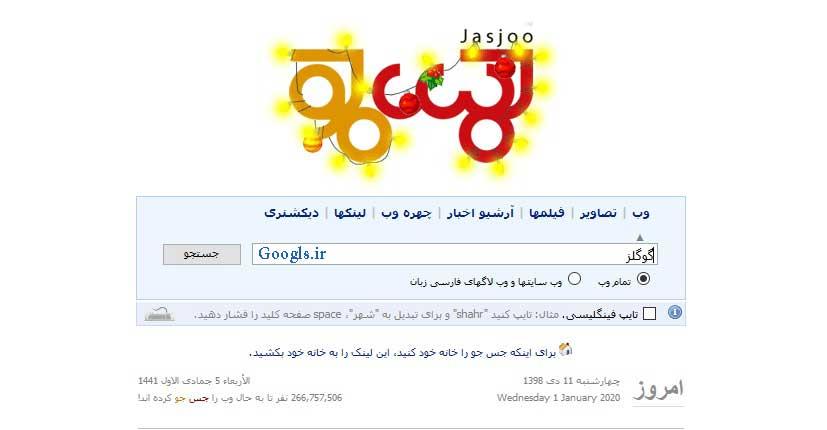 جس جو، موتور جستجوی ایرانی.