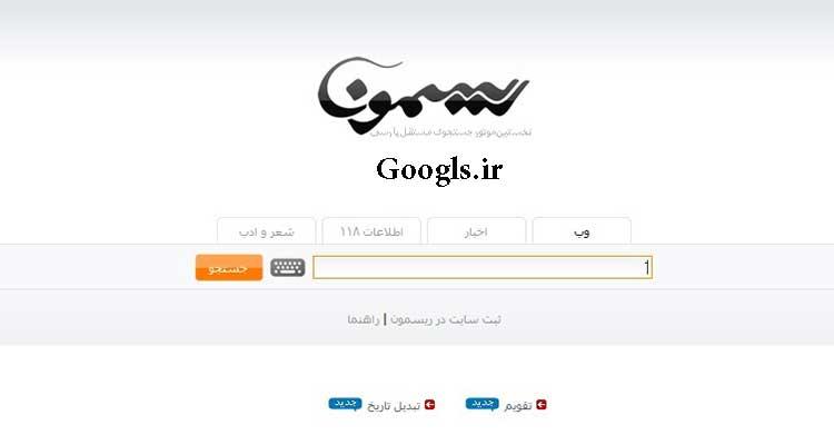 ریسمون، موتور جستجوی ایرانی.
