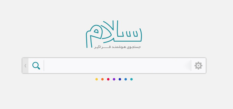 سلام، موتور جستجوی ایرانی.