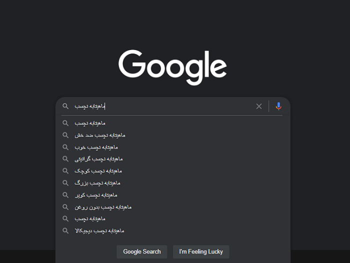 توصیه های گوگل برای کمک به کوئری ها