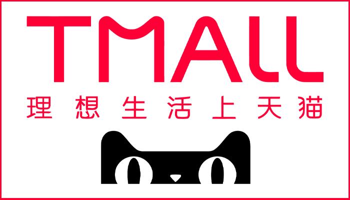 Tmall.com، یکی از وب سایت های برتر در رتبه بندی الکسا.